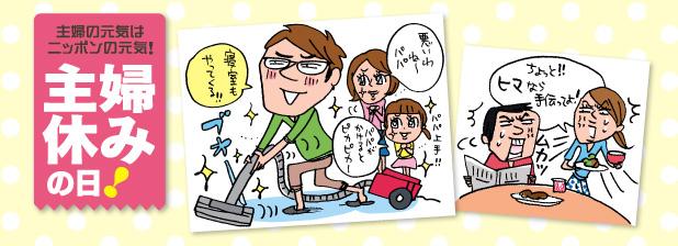 主婦の元気はニッポンの元気! ...